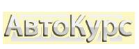 """Автошкола """"Автокурс"""" — курсы вождения в Киеве"""